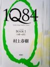 1Q84(1)