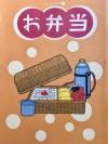 Oshogatsu3