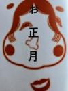 Oshogatsu5