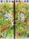 Mitsubachi2