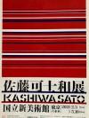 Kashiwa4